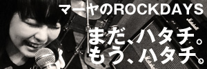 【マーヤの部屋】