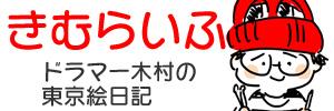 【木村の部屋】